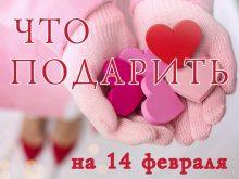 Подарок на 14 февраля: Идеи подарков на День святого Валентина