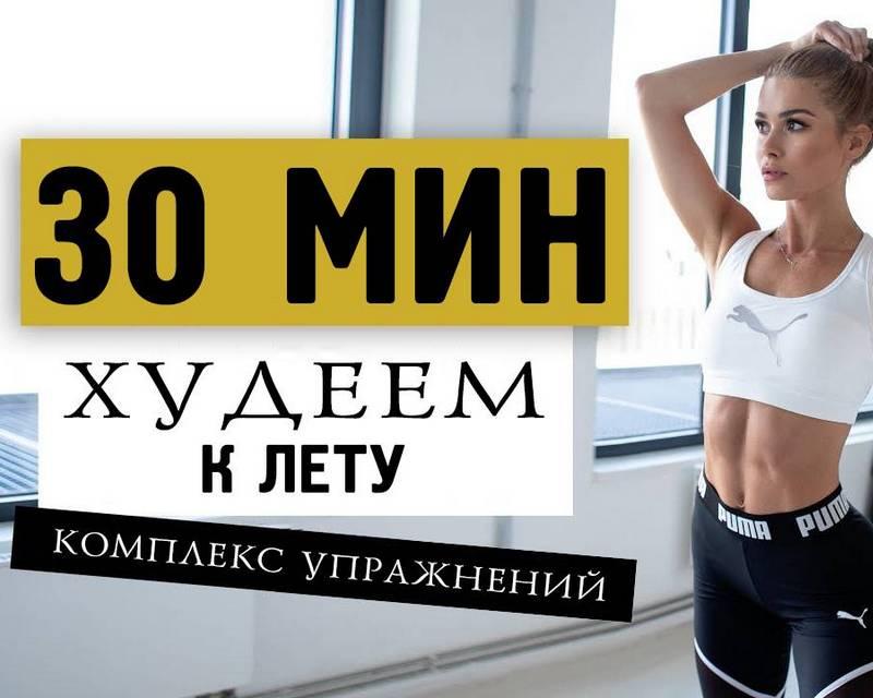 Как похудеть: 10 супер упражнений для всего тела!