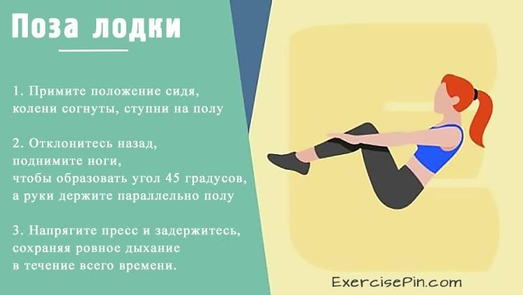 Упражнение для похудения живота – «Поза лодки». Упражнение для пресса