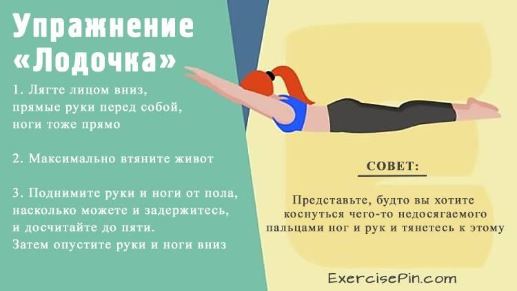 Супер упражнение для растяжки спины «Лодочка». Упражнение для спины