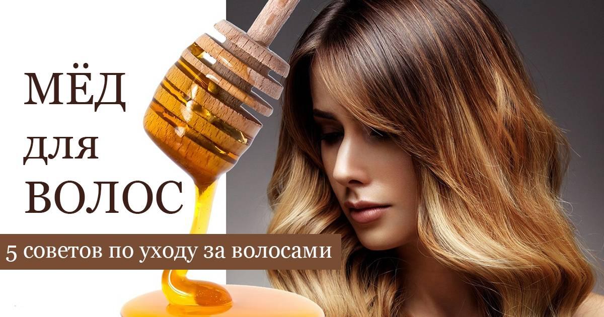 5 причин использовать мед для волос и маски для волос с медом. Лечебная маска для волос из меда.