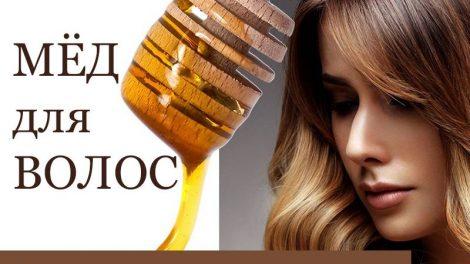 5 причин использовать мёд для волос