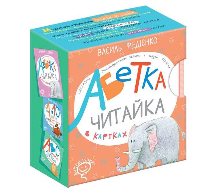 Абетка в картках Читайка купить для дошкольников